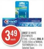 Crest 3D White Toothpaste (75ml - 135ml) - Oral-b Floss (50m) or Manual Toothbrush (1's - 2's)