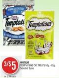 Whiskas Temptations Cat Treats 60g - 85g