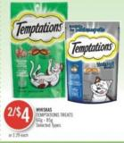 Whiskas Temptations Treats 60g - 85g