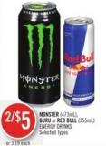 Monster (473ml) - Guru or Red Bull (355ml) Energy Drinks
