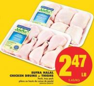 Sufra Halal Chicken Drums or Thighs