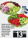Family Size Caesar - Greek - Garden - Sweet Kale Or Southwestern Chicken Salad - 915 G - 1.47 Kg