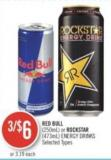 Red Bull (250ml) or Rockstar (473ml) Energy Drinks