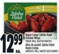 Maple Lodge Zabiha Halal Chicken Wings Frozen - 908 g